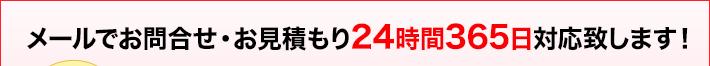 メールでお問合せ・お見積もり24時間365日対応致します!